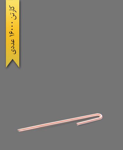 نی آبمیوه 11/5 سانتیمتر - نی یکبار مصرف آسان نوش