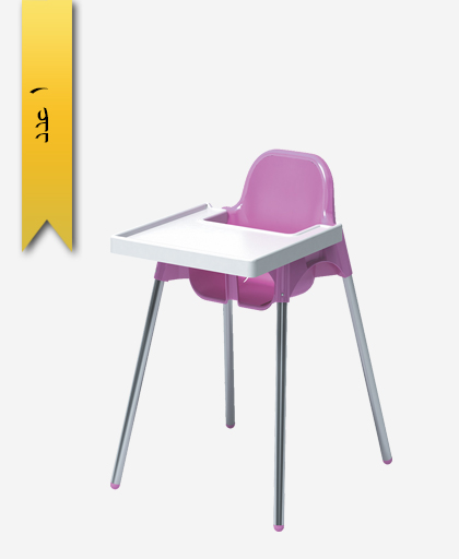 صندلی غذا خوری کودک - آذران تحریرات