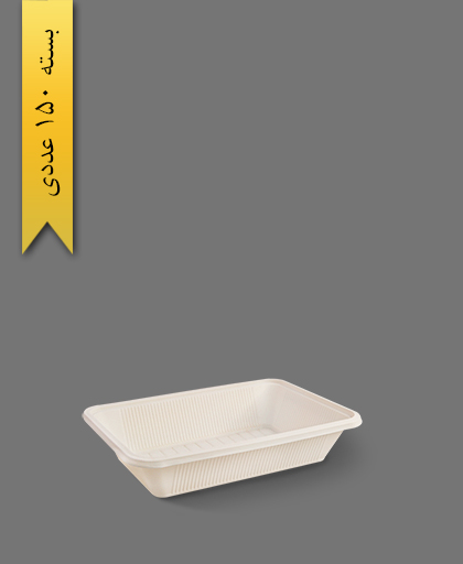 ظرف بسته بندی گیاهی عمیق - ظروف گیاهی یکبار مصرف آملون
