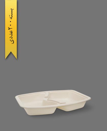 ظرف غذا گیاهی دوخانه مرغی - ظروف گیاهی یکبار مصرف آملون
