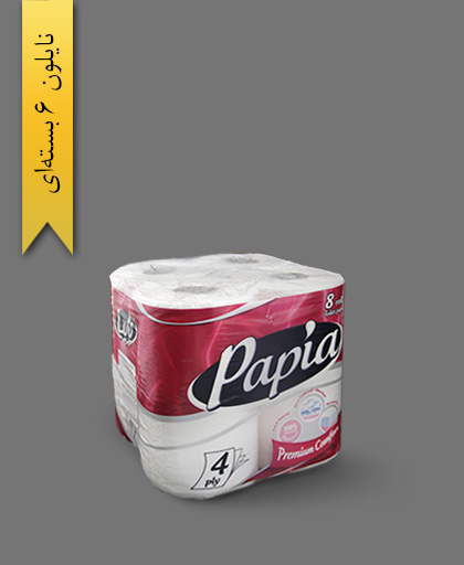 دستمال توالت 8 رولی - محصولات یکبار مصرف پاپیا