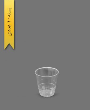 لیوان الماس 200cc شفاف - ظروف یکبار مصرف طب پلاستیک
