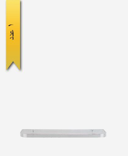 آتاژور شفاف کد 530 مدل خيام - سنی پلاستیک