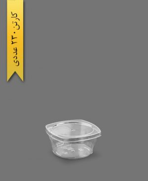 کاسه 100 آرکا با درب - ظروف یکبار مصرف کوشا