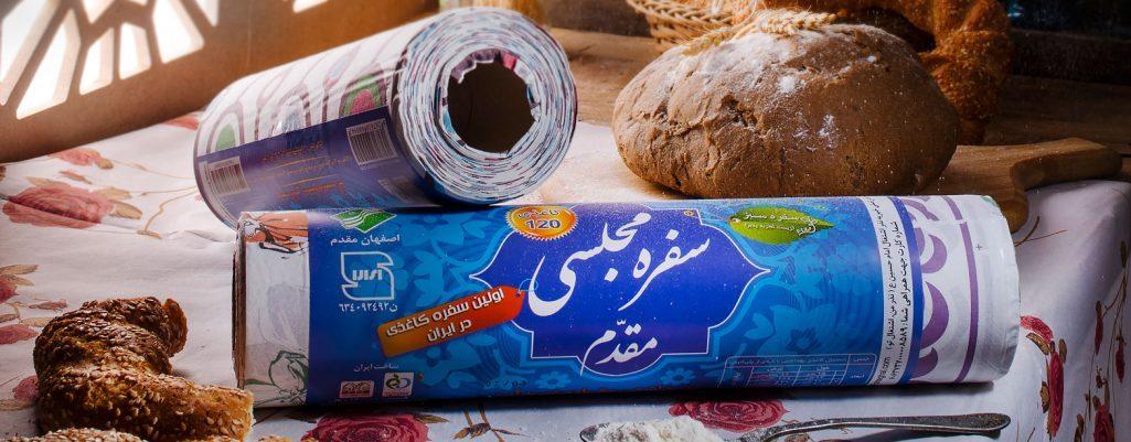 معرفی محصولات با نام تجاری اصفهان مقدم
