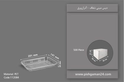 دیس مینی شفاف - ظروف یکبار مصرف آذران ورق