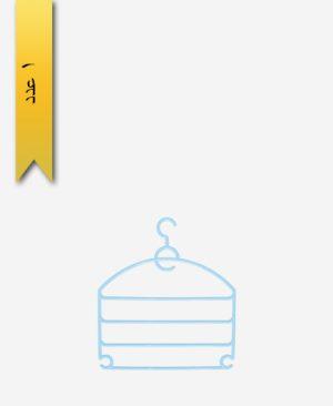 شال آویز کد 1038 - لیمون