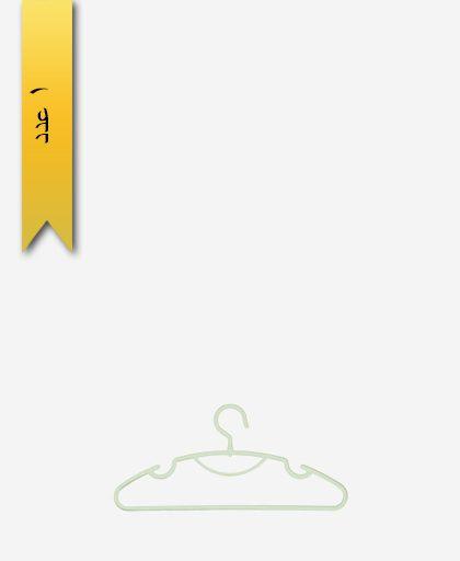 رخت آویز گردان سایز 2 کد 1026 - لیمون