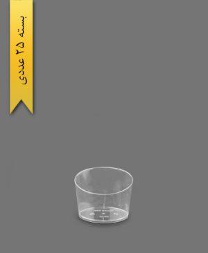 لیوان زمرد شفاف 120cc - ظروف یکبار مصرف یونسی پلاست