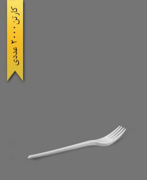 چنگال سپیده شیری - ظروف یکبار مصرف ام پی