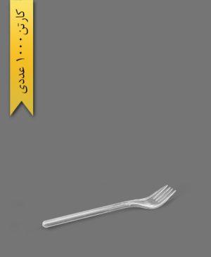 چنگال سیلور سان شفاف - ظروف یکبار مصرف ام جی