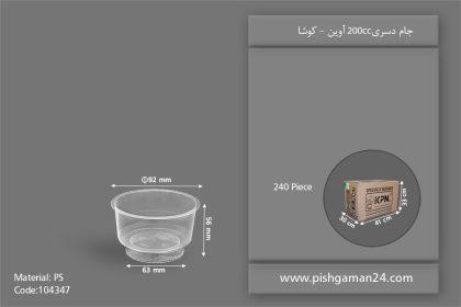 جام دسری 200cc آوین شفاف - ظروف یکبار مصرف کوشا