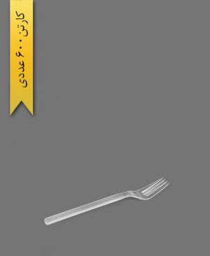 چنگال غذا خوری شفاف امپریال - ظروف یکبار مصرف کوشا