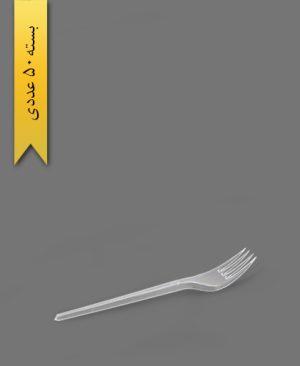 چنگال غذا خوری نوین شفاف - ظروف یکبار مصرف سروش پلاستیک