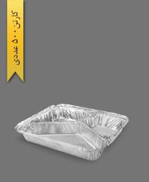 ظرف سه خانه آلومینیومی کوچک - ظرف یکبار مصرف پارسه