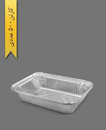 ظرف آلومینیومی یک و نیم پرس کد 106 - ظرف یکبار مصرف پارسه