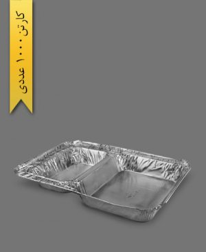 ظرف دو خانه آلومینیومی بزرگ - ظرف یکبار مصرف پارسه