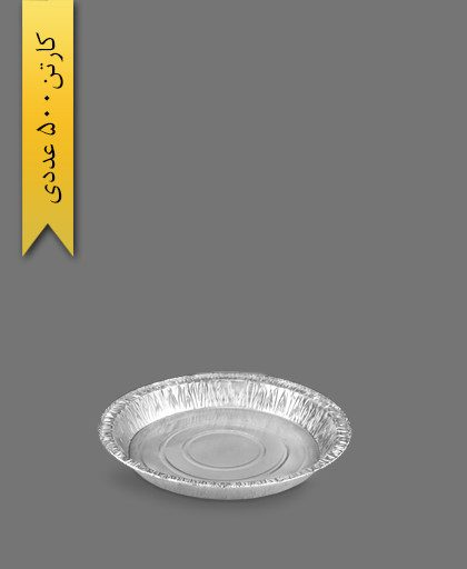 بشقاب آلومینیوم گرد - ظروف یکبار مصرف پارس