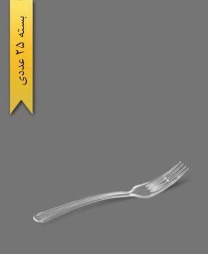 چنگال پاریس شفاف - ظروف یکبار مصرف طب پلاستیک