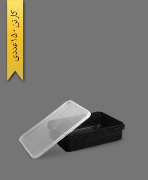 ظرف ماکرویو B666 مشکی با درب - ظروف یکبار مصرف طب پلاستیک