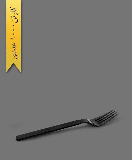 چنگال غذا خوری مشکی امپریال - ظروف یکبار مصرف کوشا
