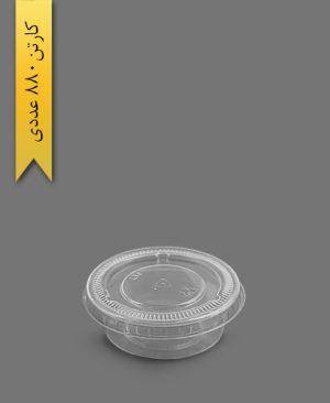 سسی کاپ 50cc شفاف با درب - ظرف یکبار مصرف ام پی