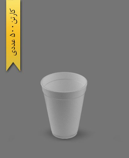 لیوان فوم 175cc - ظروف یکبار مصرف به ظرف