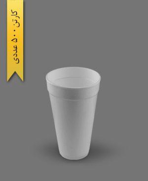 لیوان فوم 500cc - ظروف یکبار مصرف به ظرف