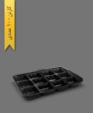 ظرف 12 خانه کد 712 مشکی - ظرف یکبار مصرف ام پی