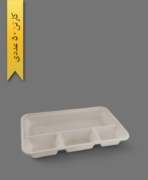ظرف غذا گیاهی چهار خانه کبابی - ظروف گیاهی یکبار مصرف آملون