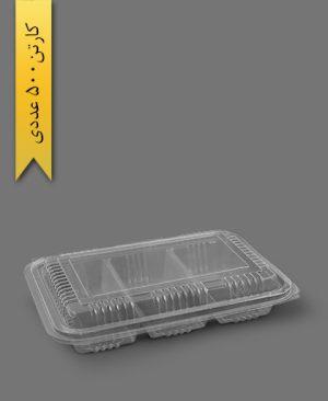ظرف دلی سه خانه - ظروف یکبار مصرف پریما