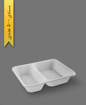 ظرف غذا دوخانه 5cm - 20gr - ps - ظروف یکبار مصرف پیشگامان