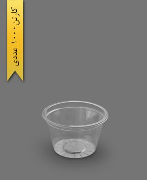 لیوان 100cc شفاف پارمیس - ظرف یکبار مصرف ام جی