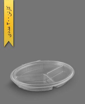 ظرف سه خانه بیضی دربدار - ظروف یکبار مصرف پریما