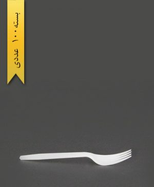 چنگال لدرلی سفید - ظروف یکبار مصرف طب پلاستیک